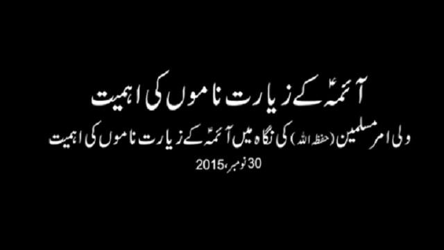 Clip - Aima K Ziyarat Namoon Ki Ahmiat - Rahbar-e-Moazzam - Farsi Sub Urdu