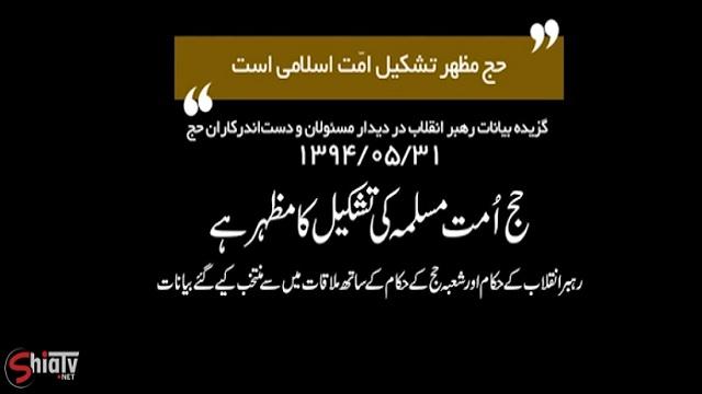 Clip - Imam Khamenei   حج اُمت مسلمہ کی تشکیل کا مظہر ہے - Farsi Sub Urdu