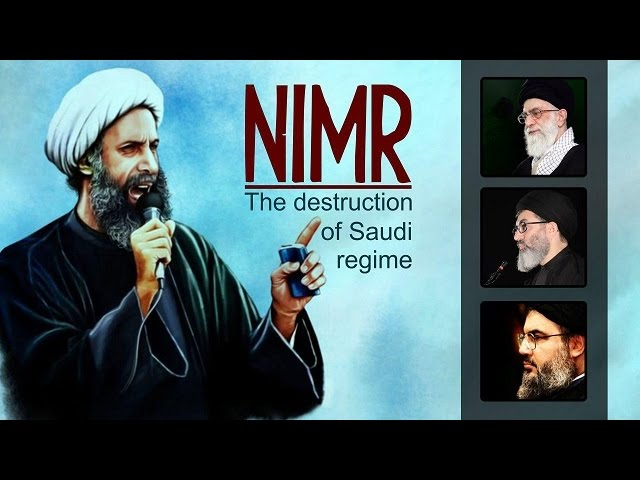 NIMR: The destruction of the Saudi Regime | Farsi & Arabic sub English
