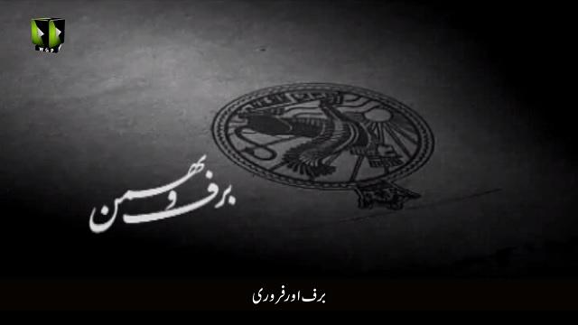 تحریک ِانقلاب ِاسلامی کی سختیاں ولی امر مسلمین کی زبانی۱   Farsi sub Urdu