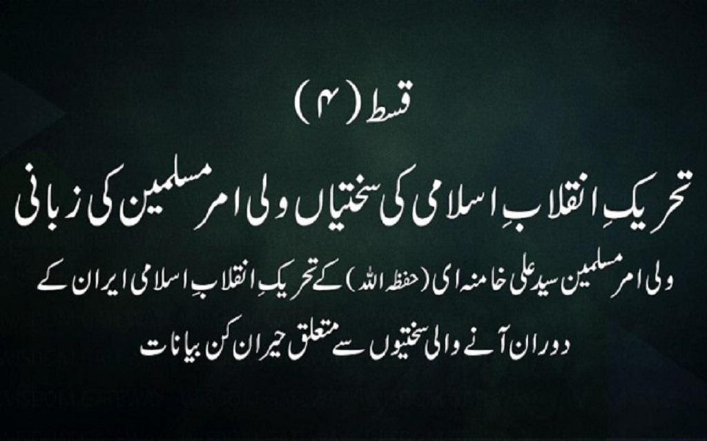 قسط (۴   تحریک ِانقلاب ِاسلامی کی سختیاں ولی امر مسلمین کی زبانی