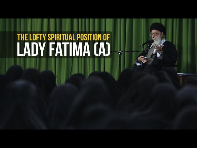 The Lofty Spiritual Position of Lady Fatima (A) | Imam Sayyid Ali Khamenei | Farsi sub English