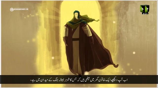 بی بی زہراؑ کی مجاہدانہ زندگی کا ایک منفرد پہلو | Farsi sub Urdu