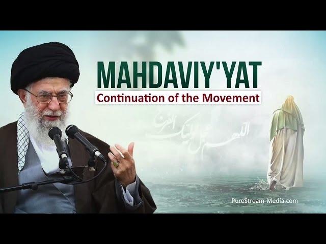 Mahdaviyyat: Continuation of the Movement | Imam Khamenei | Farsi sub English