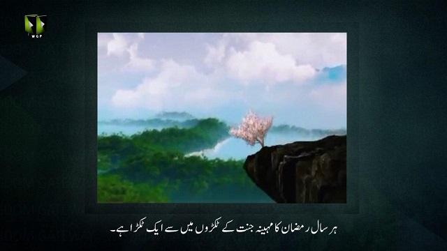 ماہِ رمضان جنت کا ٹکڑا | Farsi sub Urdu