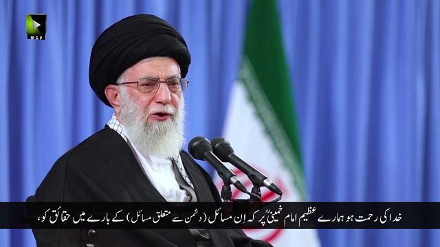 امام خمینیؒ کے بیانات میں تدبر سے دشمن کو پہچانیں | Farsi sub Urdu