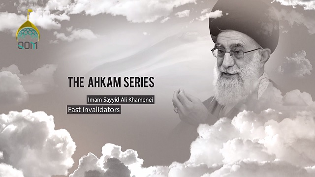 Fast invalidators | The Ahkam Series | Ayatollah Sayyid Ali Khamenei | English