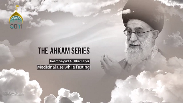 Medicinal use while Fasting | The Ahkam Series | Ayatollah Sayyid Ali Khamenei | English