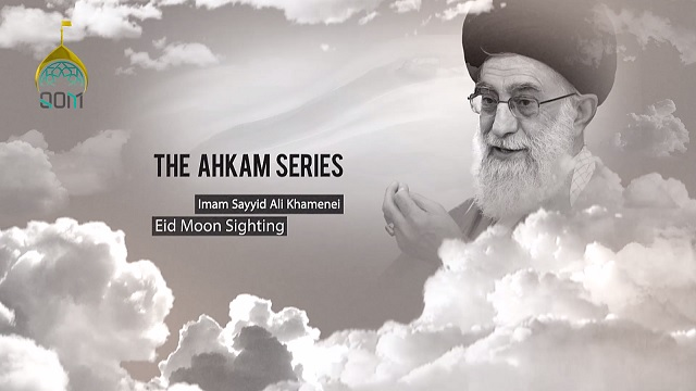Eid Moon Sighting | The Ahkam Series | Ayatollah Sayyid Ali Khamenei | English