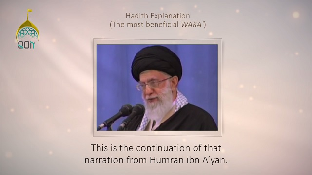 [13] Hadith Explanation by Imam Khamenei | The Most Beneficial WARA\' | Farsi sub English