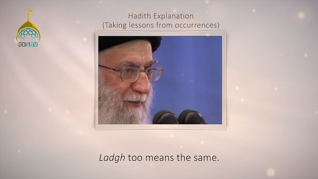 [15] Hadith Explanation by Imam Khamenei | Taking Lessons from Occurences | Farsi sub English