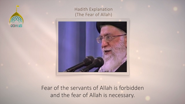 [16] Hadith Explanation by Imam Khamenei | The Fear of Allah | Farsi sub English