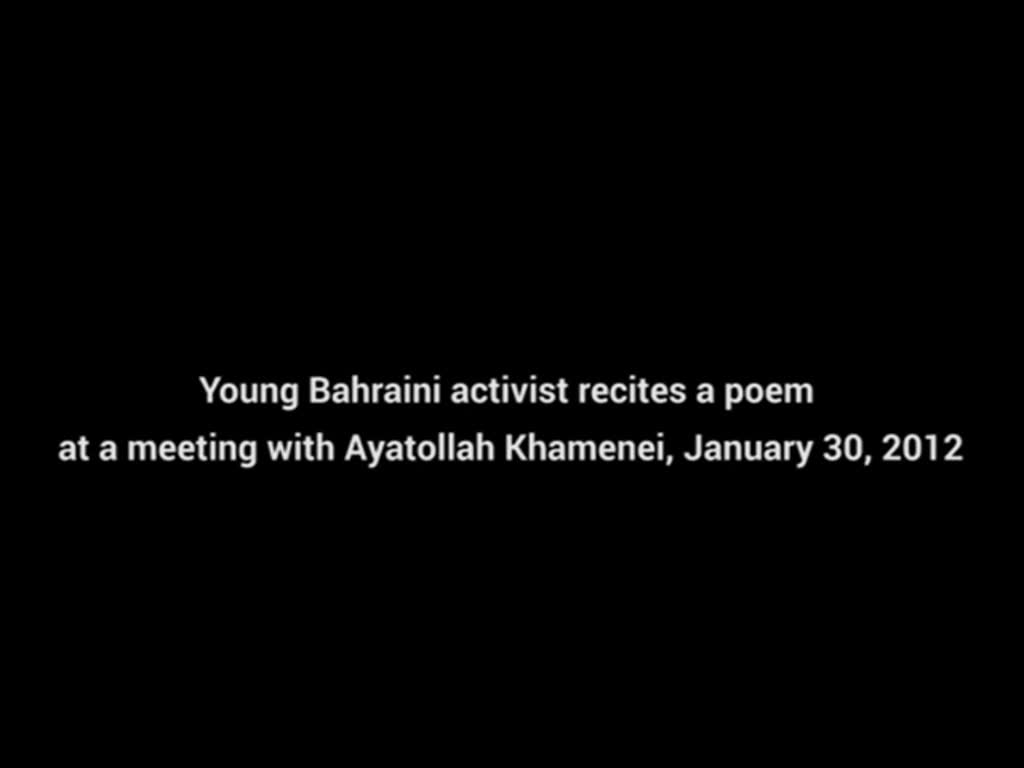 [Clip] Young Bahraini activist recites a poem at a meeting with Leader - Arabic sub English