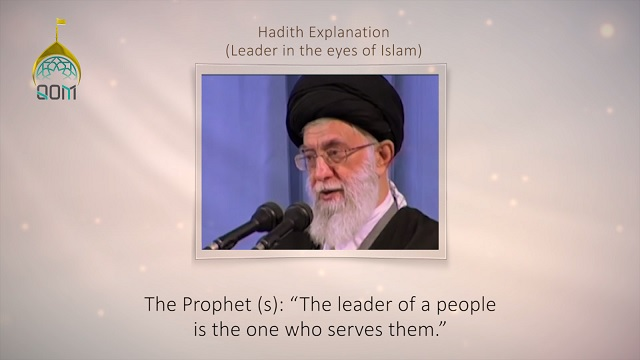 [17] Hadith Explanation by Imam Khamenei | Leader in the eyes of Islam | Farsi sub English