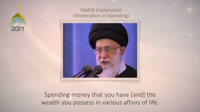 [18] Hadith Explanation by Imam Khamenei | Moderation in Spending | Farsi sub English