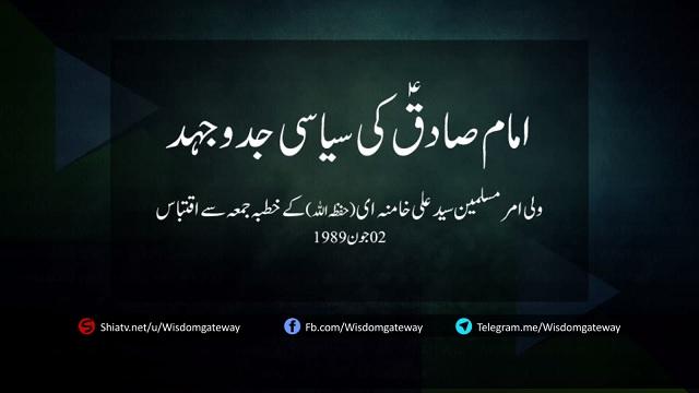 امام صادقؑ کی سیاسی جدو جہد |  Farsi sub Urdu