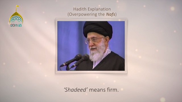 [20] Hadith Explanation by Imam Khamenei | Overpowering the Nafs | Farsi sub English