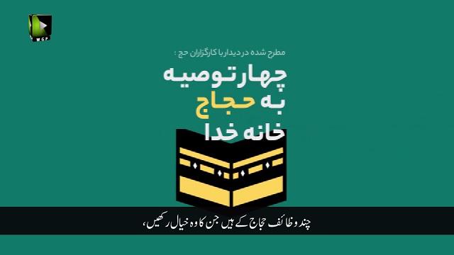خدا کے گھر کے حاجیوں کو چند نصیحتیں | Farsi sub Urdu