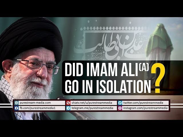 Did Imam Ali (A) Go In Isolation? | Ayatollah Khamenei | Farsi sub English