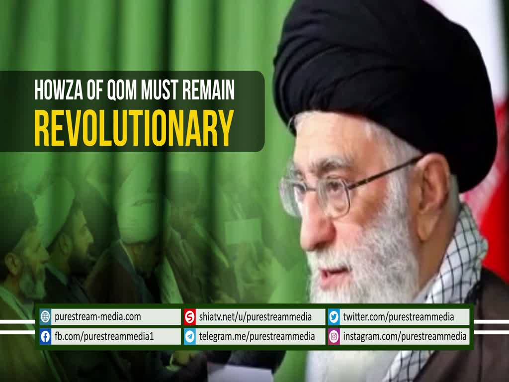 Howza of Qom Must Remain Revolutionary | Leader of the Islamic Revolution | Farsi sub English