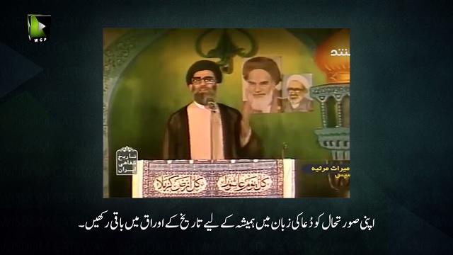 قیام و نہضت امام حسینؑ | Farsi sub Urdu