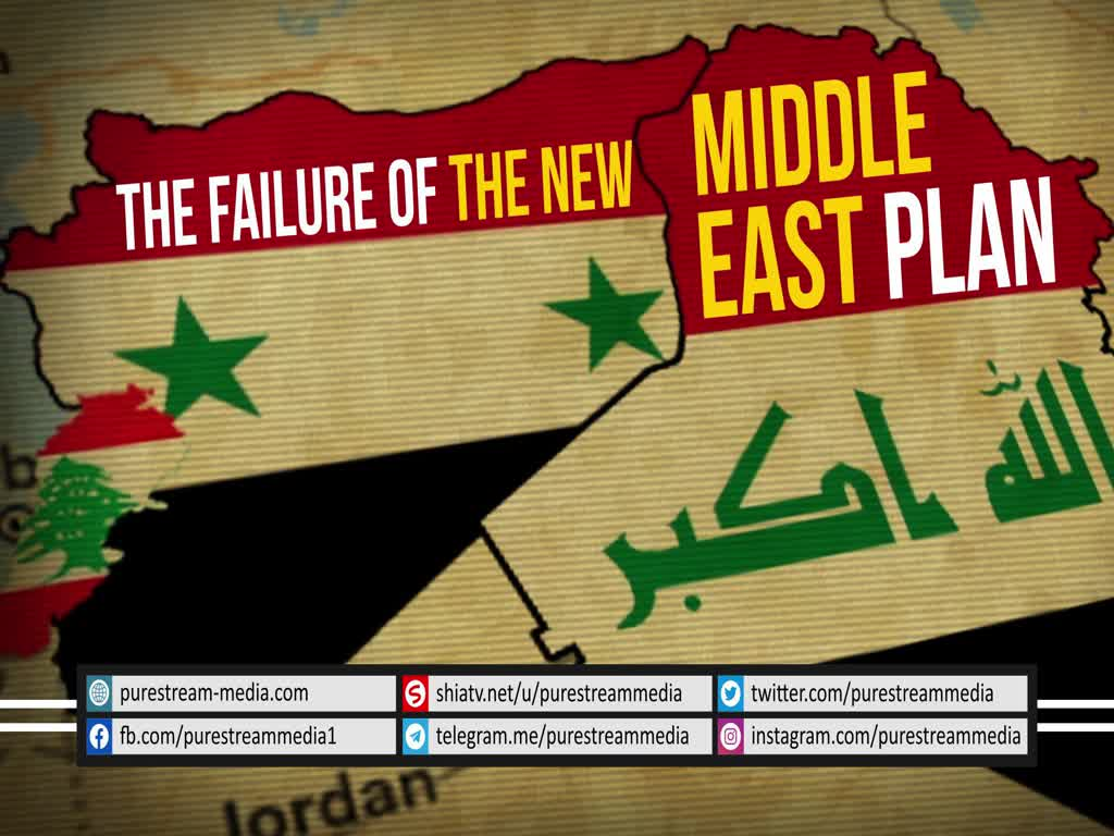 The Failure of \'The New Middle East Plan\' | Farsi sub English