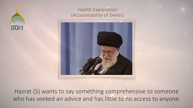[31] Hadith Explanation by Imam Khamenei | Accountability of Deeds | Farsi sub English