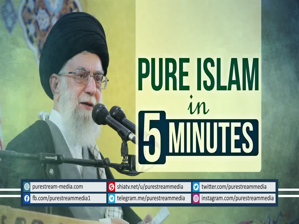 Pure Islam in 5 Minutes | Leader of the Muslim Ummah | Farsi sub English