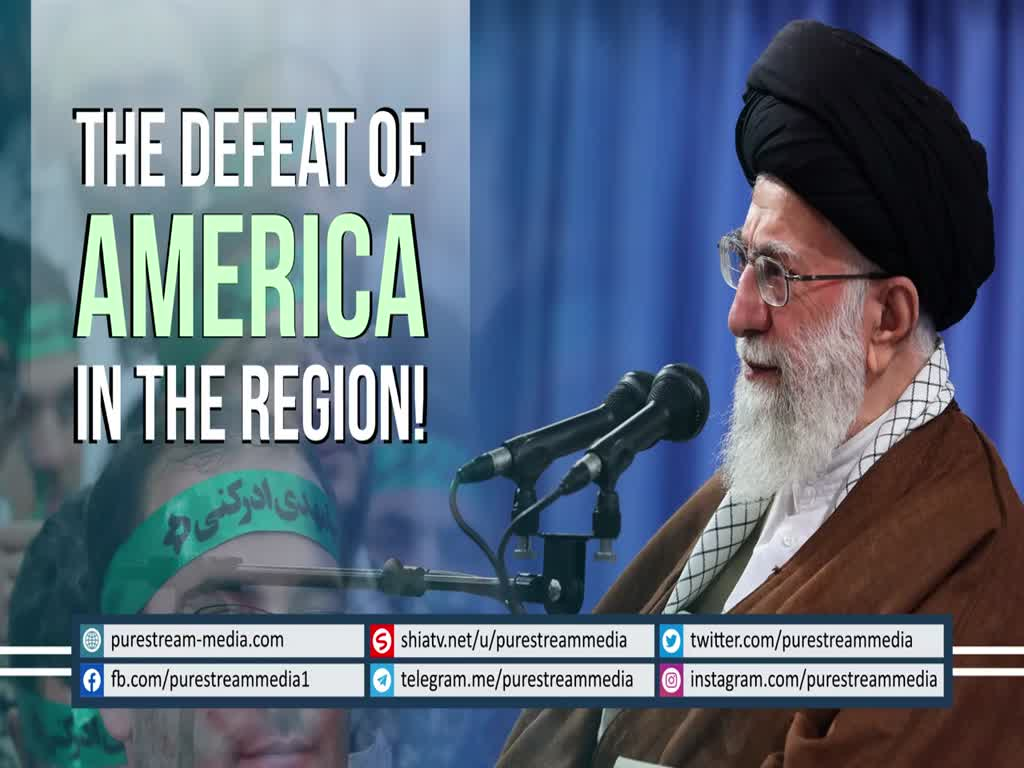 The Defeat of America in the Region! | Leader of the Muslim Ummah | Farsi sub English