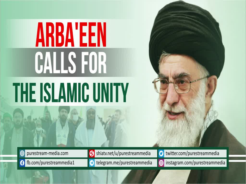 Arba\'een Calls for the Islamic Unity | Imam Sayyid Ali Khamenei | Farsi sub English