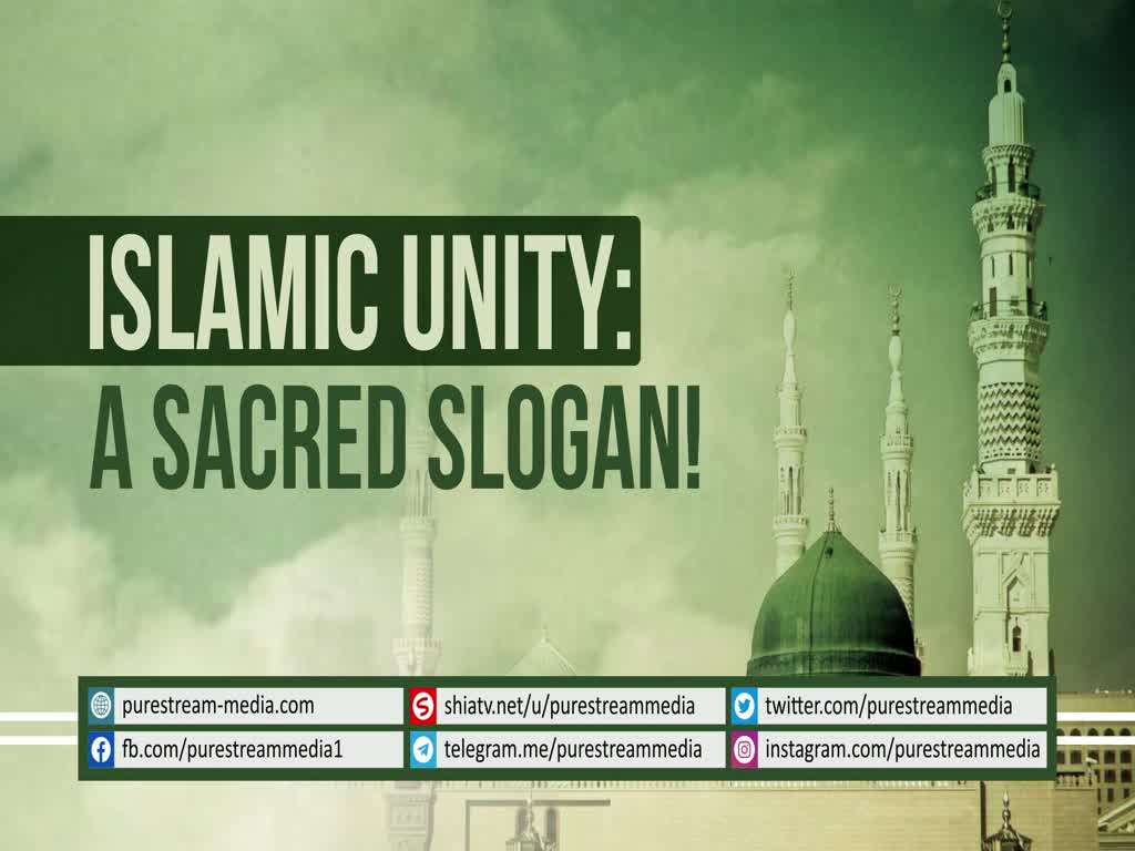 Islamic Unity: A Sacred Slogan | Leader of the Muslim Ummah | Farsi sub English
