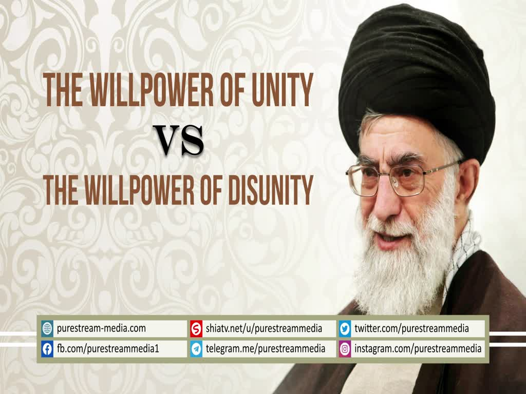 The Willpower of UNITY VS The Willpower of DISUNITY | Imam Khamenei | Farsi sub English