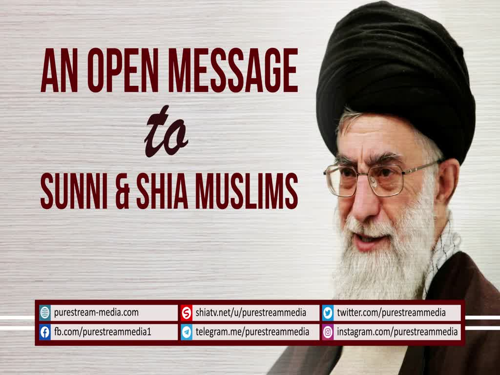 An Open Message to Sunni & Shia Muslims | Imam Sayyid Ali Khamenei | Farsi sub English