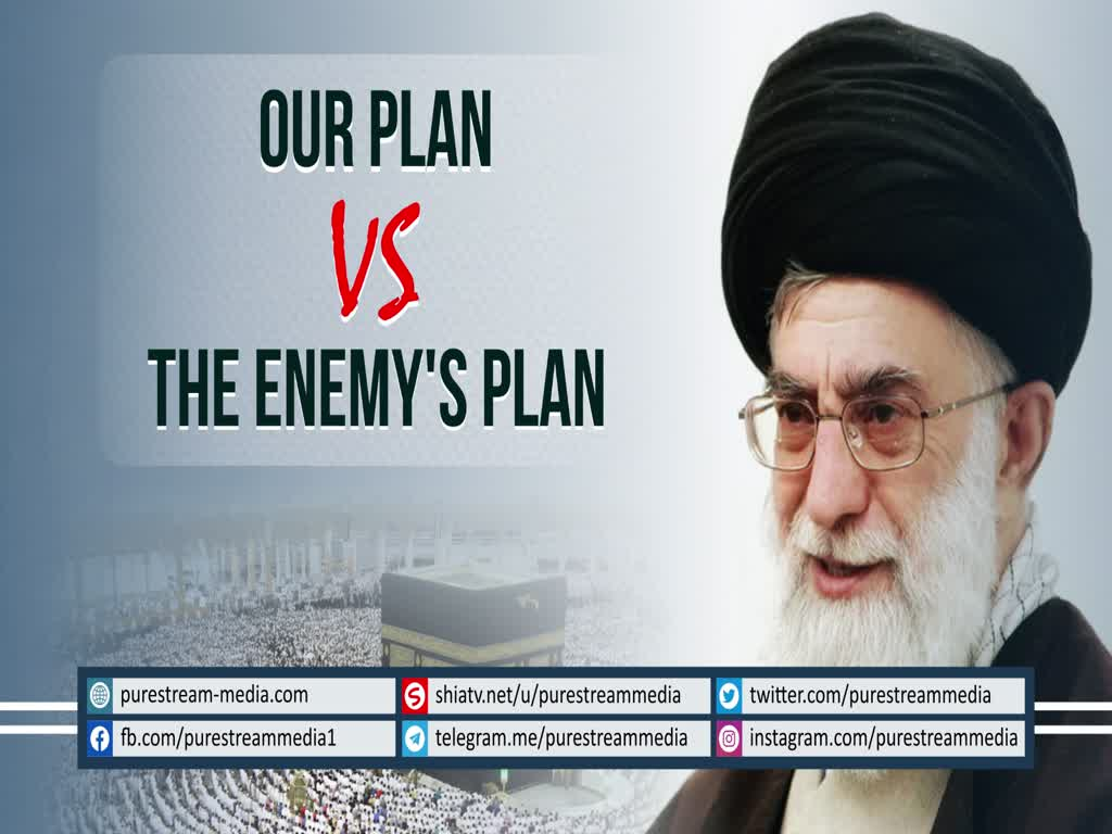 Our Plan VS The Enemy\'s Plan | Leader of the Muslim Ummah | Farsi sub English