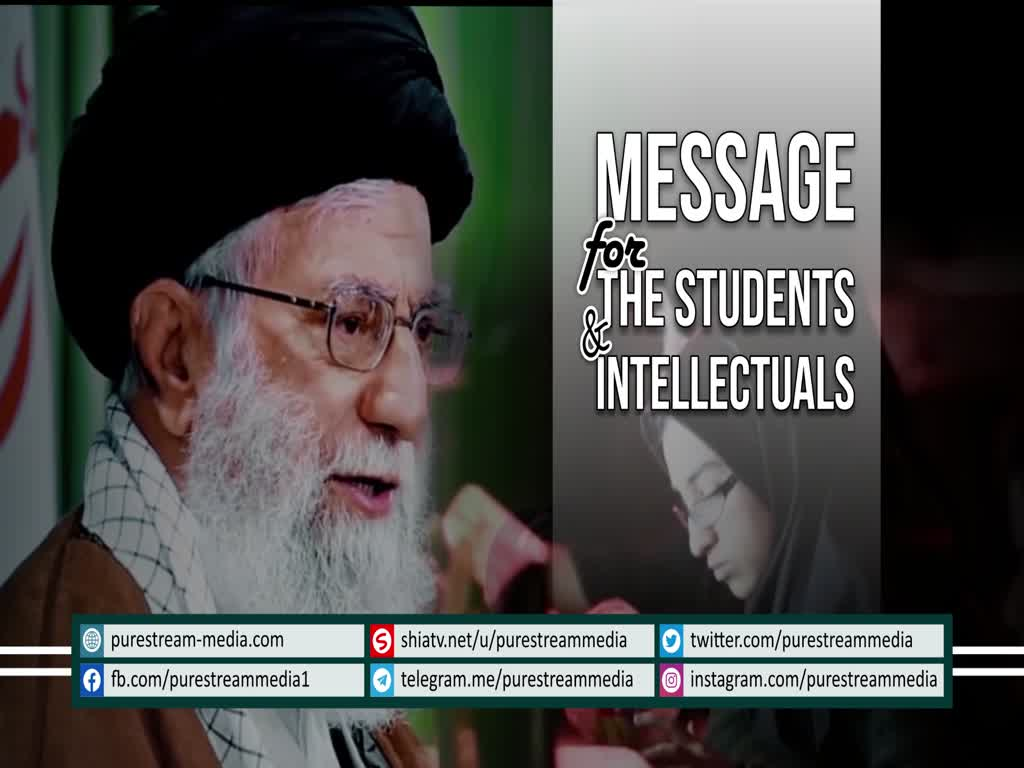 Message for the Students & Intellectuals | Imam Sayyid Ali Khamenei | Farsi sub English