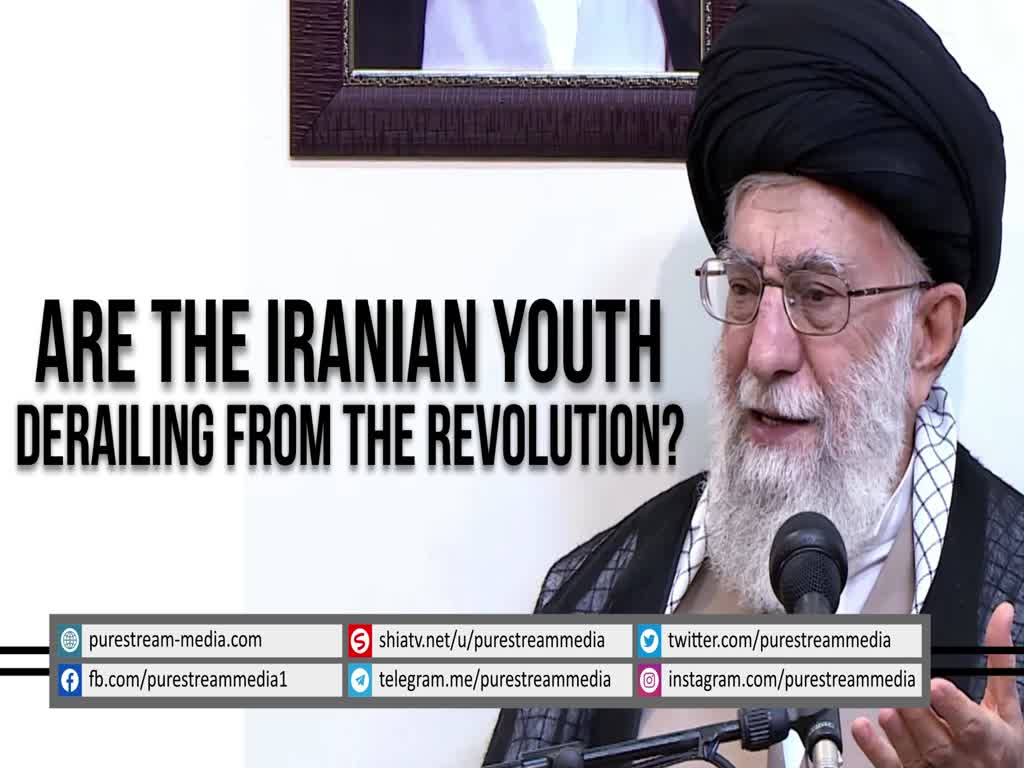 Are the Iranian Youth Derailing from the Revolution? | Imam Khamenei | Farsi sub English