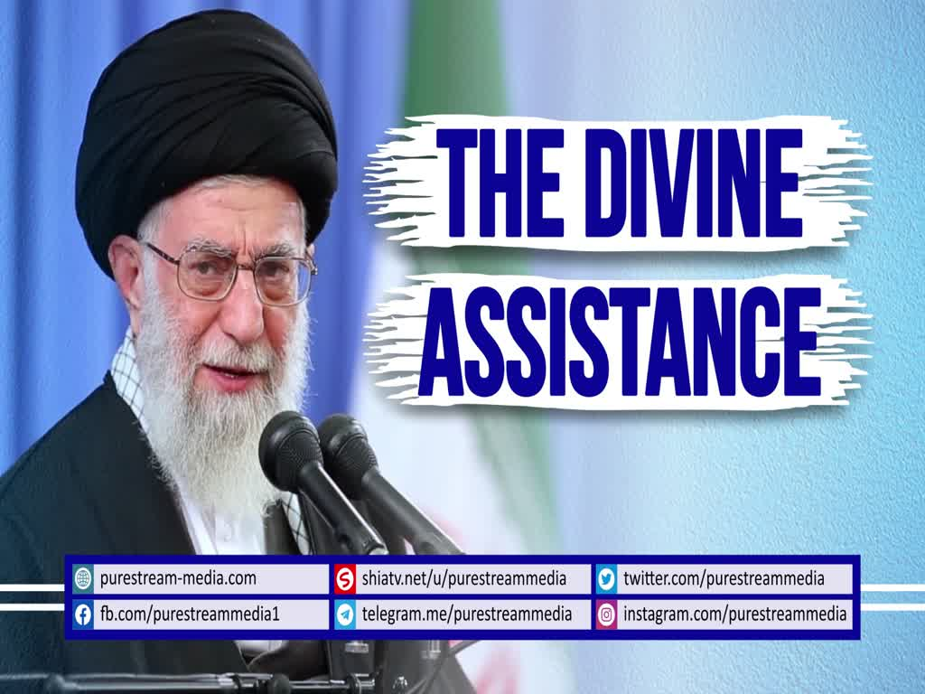The Divine Assistance | Leader of the Islamic Revolution | Farsi sub English