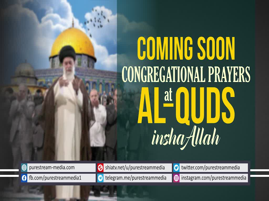 Congregational Prayers At Al-Quds | Coming Soon | Insha\'Allah | Farsi sub English