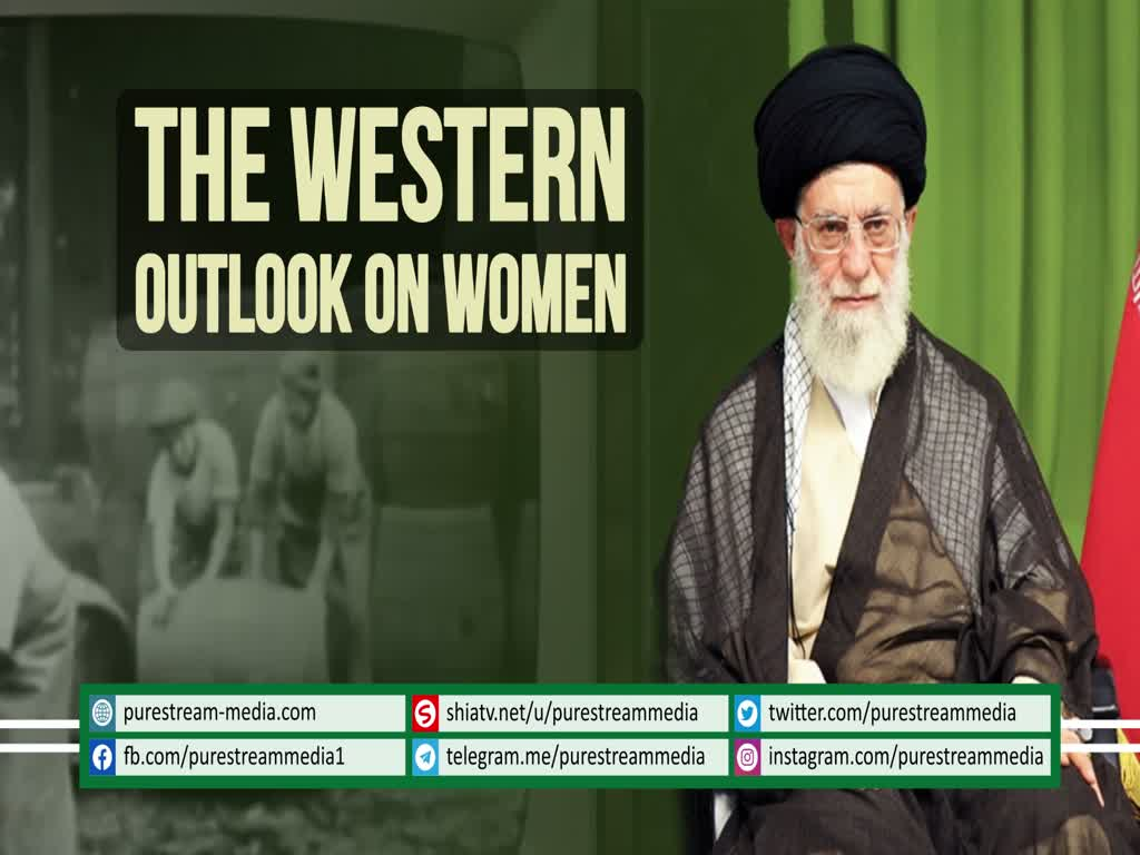 The Western Outlook on Women | Imam Sayyid Ali Khamenei | Farsi sub English
