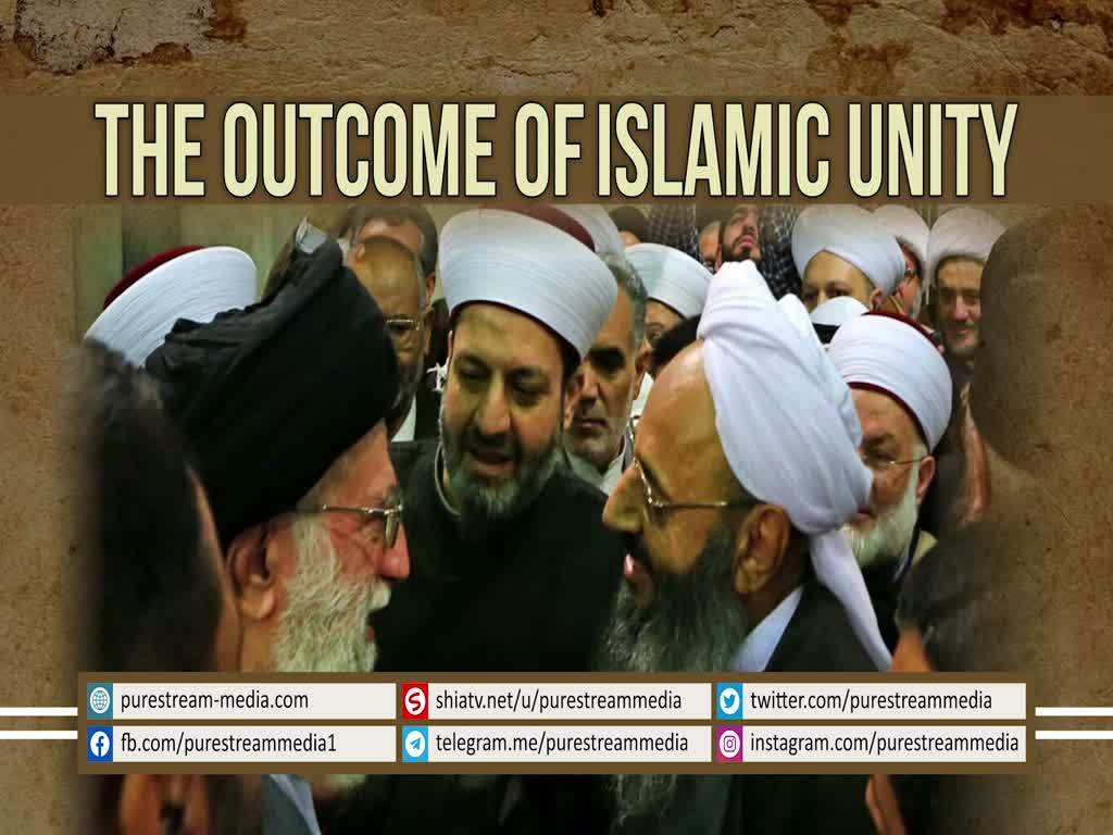 The Outcome of \'Islamic Unity\' | Imam Khamenei | Farsi sub English
