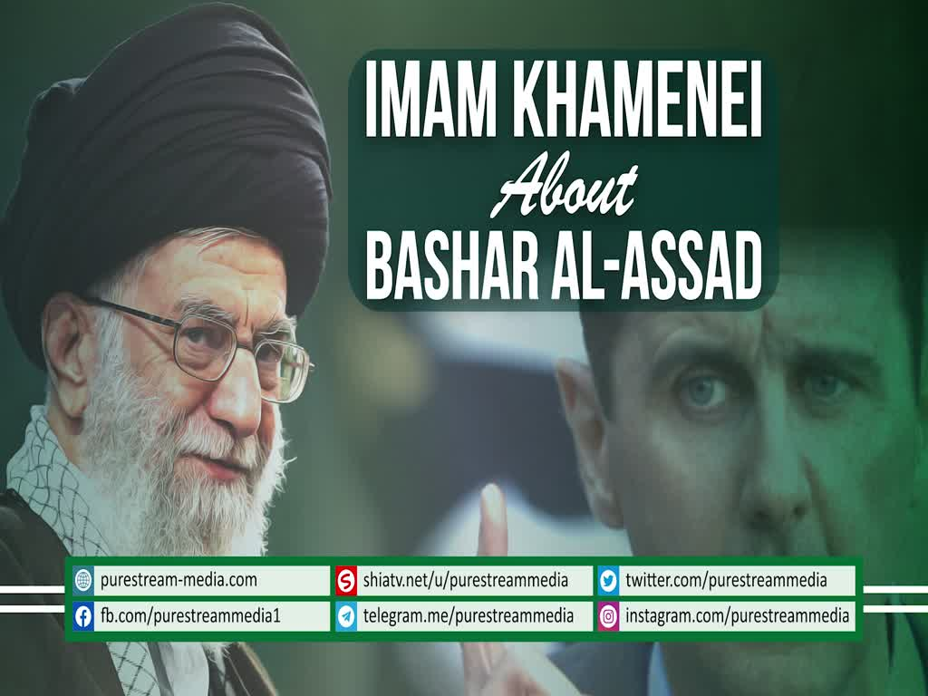 Imam Khamenei about Bashar al-Assad & Syria | Farsi sub English