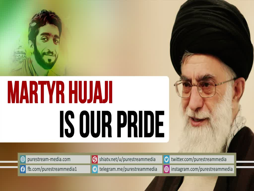 Martyr Hojaji is Our Pride | Leader of the Muslim Ummah | Farsi sub English