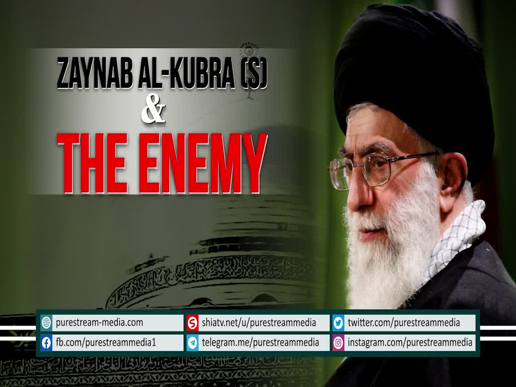 Zaynab al-Kubra (s) & The Enemy | Farsi sub English