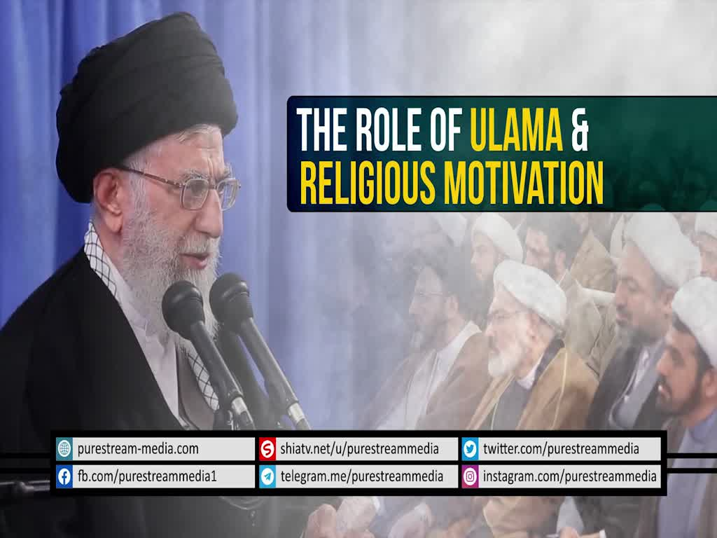 The Role of Ulama & Religious Motivation | Leader of the Muslim Ummah | Farsi sub English