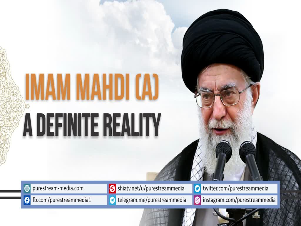 Imam Mahdi (A): A Definite Reality | Ayatollah Khamenei | Farsi sub English
