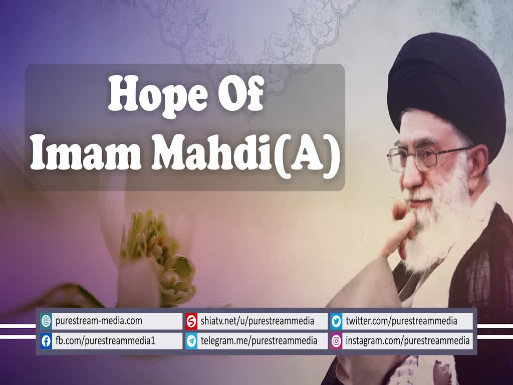 HOPE & IMAM MAHDI (A) | Leader of the Muslim Ummah | Farsi sub English