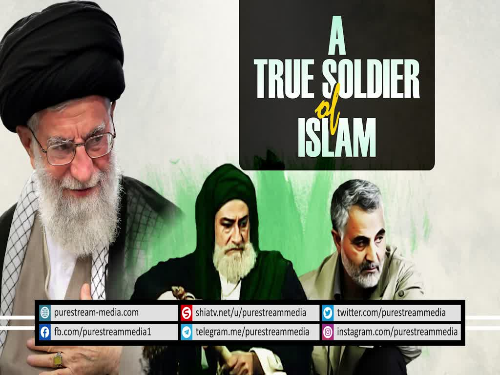 A True Soldier of Islam | Imam Khamenei | Farsi sub English