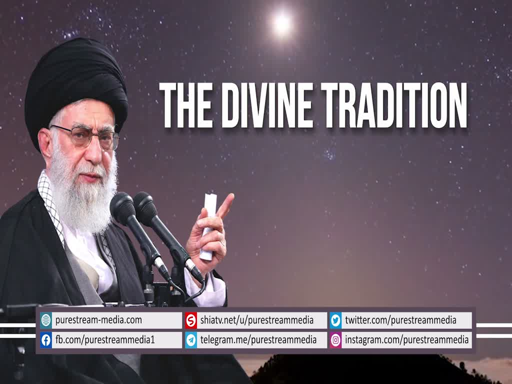 The Divine Tradition | Leader of the Muslim Ummah | Farsi sub English