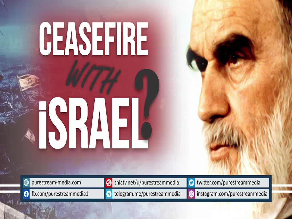 Ceasefire with israel? | Imam Khomeini (r) | Farsi sub English