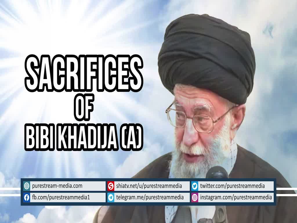 Sacrifices of Bibi Khadija (A) | Ayatollah Khamenei | Farsi sub English
